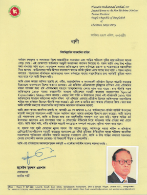 Former President Hussain Ershad's Official Note to Dayemi Complex Bangladesh 2015