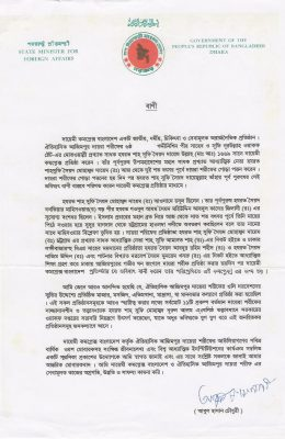 Letter from Abul Hasan Chowdhury Former Bangaldesh Foreign Minister, Ministry of Foreign Affairs